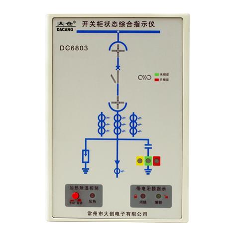 开关状态综合指示仪 DC6803